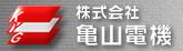 株式会社亀山電機