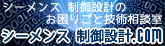 シーメンス制御設計.com